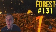 THE FOREST [HD] [FACECAM] [0.11] #131 - Update und es lädt ☼ Let's Play The Forest